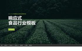 绿色有机食品农业响应式网站模板