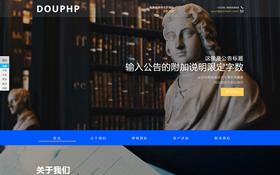 律师事务所网站模板.响应式