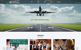 在线教育培训机构网站模板