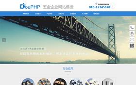 精美五金企业网站模板