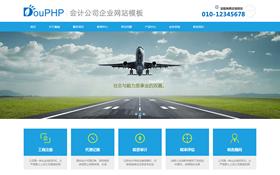 蓝色会计公司企业网站模板