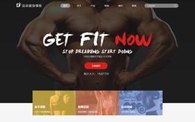 健身俱乐部企业网站模板