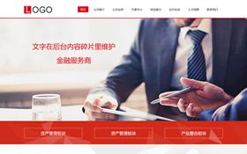 金融投资集团公司网站模板.响应式