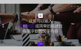极简企业网站模板.响应式
