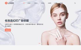 美容与化妆品行业网站模板.响应式