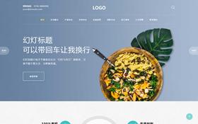 有机食品企业网站模板.响应式