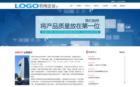 机电设备企业网站模板.响应式