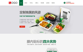 塑料制品公司网站模板.响应式