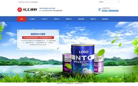 涂料化工企业网站模板.响应式