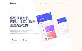 App宣传介绍网站单页模板.响应式