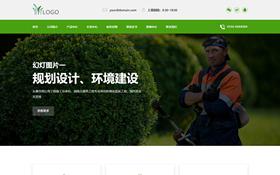 园林绿化工程公司网站模板.响应式