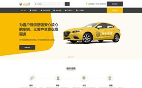 汽车租赁公司网站模板.响应式