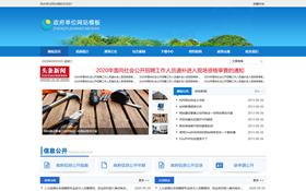 响应式政府单位网站模板
