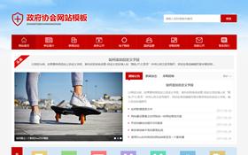 响应式政府协会网站模板