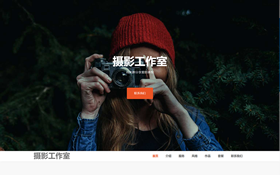 响应式单页面摄影工作室网站模板