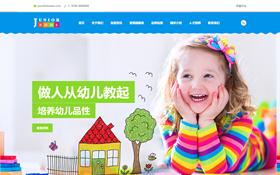 响应式幼儿园托儿所网站模板