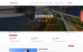 响应式印刷包装企业网站模板