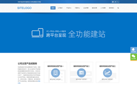 响应式蓝色机械制造企业网站模板