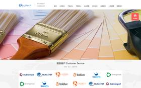 响应式油漆涂料企业网站模板