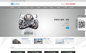 响应式工业机器人公司网站模板