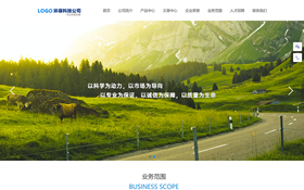 环保科技公司网站模板