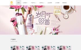 响应式化妆品公司企业网站