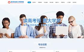 响应式民办学校响应式网站模板