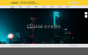 响应式设计公司网站模板