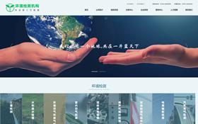 响应式环境检测公司网站模板