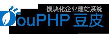 DouPHP模块化企业建站系统
